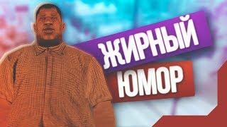ПРОИЗОШЁЛ ЖИРНЫЙ ЮМОР НА ARIZONA RP В GTA SAMP