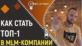 Результаты в MLM. ТОП-1 в MLM-компании. Как сделать статус