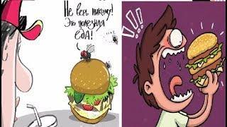 Про бургер  Ешь бургер  Карикатуры смешные картинки юмор приколы фото