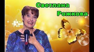 Светлана Рожкова.Юмористический концерт.Юмор.