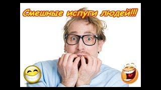 Смешные испуги людей,юмор,пранки,розыгрыши!!!#6 2019 SCARE PRANK COMPILATION