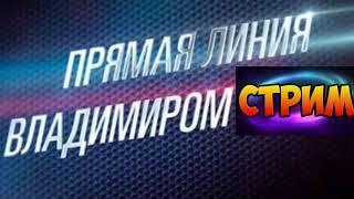 ЮМОР: Прямая линия с Путиным 2018: прикол под бит