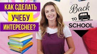 Back to school: Как сделать учебу интереснее? ТОП лайфхаков с принтером