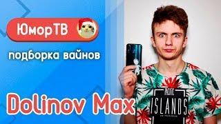 Долинов Макс [dolinovmax] - Подборка вайнов #11