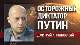 Дмитрий Аграновский. Новые полномочия президента – тихий переворот?
