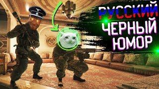 Чёрный Русский Юмор   Rainbow Six Siege
