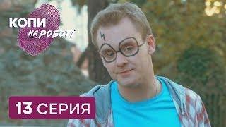 Копы на работе - 1 сезон - 13 серия | ЮМОР ICTV