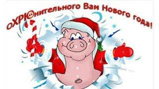 С наступающим Новым годом! Юморнем ?!! Позитив для друзей! Юмор под Новый год!