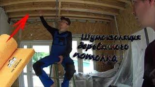 Как сделать шумоизоляцию деревянного потолка