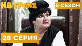 На троих - 5 СЕЗОН - 28 серия - НОВИНКА | ЮМОР ICTV