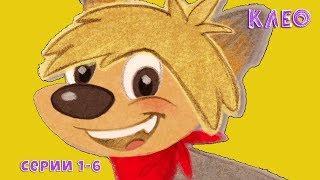 Клео - забавный щенок. Сборник 1. Развивающие мультфильмы для детей