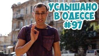 Услышано в Одессе! Юмор, шутки, фразы и выражения из Одессы! #97