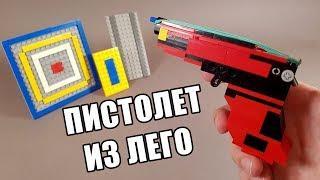 Как сделать Мини Пистолет из ЛЕГО