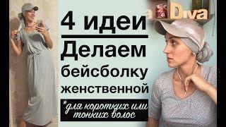Кепка, бейсболка или шляпка - как сделать их более женственными для коротких стрижек? Идеи для лета