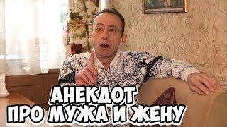 Одесский юмор! Лучшие одесские анекдоты про мужа и жену!