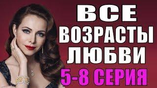 Все возрасты любви 5-8 серия Русские мелодрамы 2018 новинки, фильмы 2018 сериалы