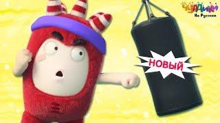 Чуддики | Последний бой | Смешные мультфильмы для детей