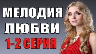 Мелодия любви 1-2 серия Русские мелодрамы 2018 новинки, фильмы 2018 сериалы 2018