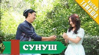 Нурбек Юлдашев/Кыска тамаша/СУНУШ/