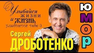 Сергей Дроботенко Лучшие выступления.Юмор,анекдоты,пародии.Смех продлевает жизнь.