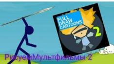 Уроки Анимации В Рисуем Мультфильмы 2
