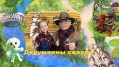 Смотрите на канале Дедушкины сказки - интересное и познавательное видео для детей!