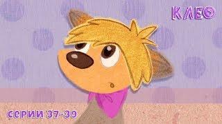 Клео - забавный щенок. Новые серии 37-39. Развивающие мультфильмы для детей