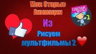 """Мои старые Анимации""""Рисуем Мультфильмы 2"""""""