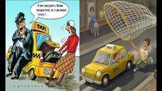 Про такси. Смешное такси.  Карикатуры смешные картинки приколы юмор фото
