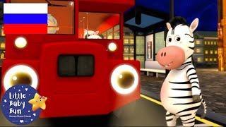 детские песенки | Колёса у автобуса ч 7 | мультфильмы для детей | Литл Бэйби Бум
