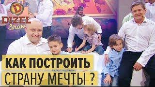 Отцы и дети: как построить страну мечты – Дизель Шоу 2018 | ЮМОР ICTV