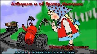 Юмор в картинках. Про Алёнушку и её братца Иванушку. Фото приколы. Карикатуры.