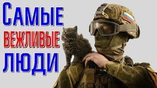 Посвящается годовщине возврата Крыма домой – юмор: самые вежливые люди