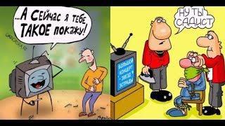 Зачем нужен телевизор  Смешной телевизор картинки карикатуры  Приколы с телевизором  Юмор