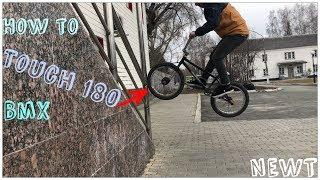 Как сделать ТАЧ 180 на БМХ/MTБ ♦ How to TOUCH 180 in BMX/MTB