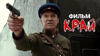 """ЭТОТ ФИЛЬМ ЖДАЛИ ВСЕ! """"Край"""" Русские драмы, фильмы про войну"""