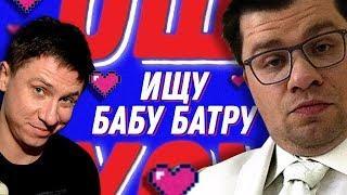 Гарик Харламов ищет ДЕВУШКУ, для Тимура Батрутдинова. Ошуительное Хоу