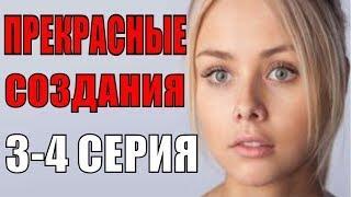 Прекрасные создания 3-4 серия Русские мелодрамы 2018 новинки, фильмы 2018 HD