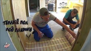 Как сделать тёплый пол электрический Rexant под плитку