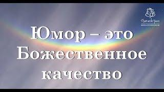 Изначальный юмор исходит от Бога!)