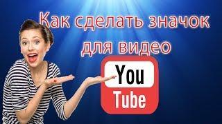 Как сделать хороший красивый значок для видео за 5 минут ☀️ How to make a good thumbnail for a video