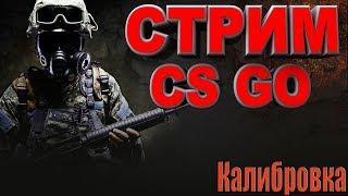 Стрим по CS GO ▰▰Калибровка ▰▰Стрим с вебкой▰▰Общение▰▰Юмор