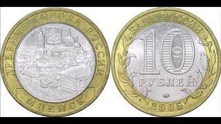 Реальная цена за монету 10 рублей Мценск