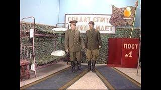Казарма (7 Сюжетов) - Армейский юмор