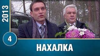 """Прекрасный сериал! """"Нахалка"""" (4 серия) Русские мелодрамы, фильмы"""