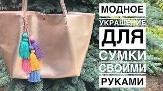 Как сделать модное украшение для сумки   кисточки для сумки своими руками   tassel bag DIY