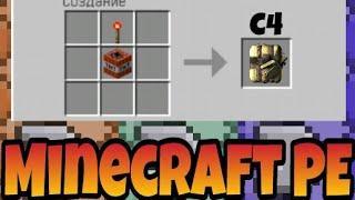 Как сделать Взрывчатку C4 в Майнкрафт ПЕ без модов | Как скрафтить С4 в Minecraft Bedrock Edition