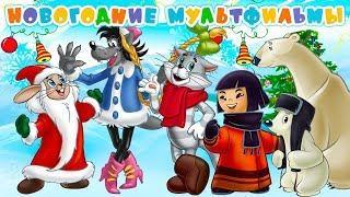Самые любимые Новогодние мультфильмы ❄️