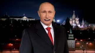 Поздравление Путина с днём рождения. Юмор.Школа Пиара.