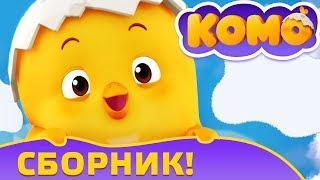 Добрый Комо Сборник лучшие серии от KEDOO мультфильмы для детей